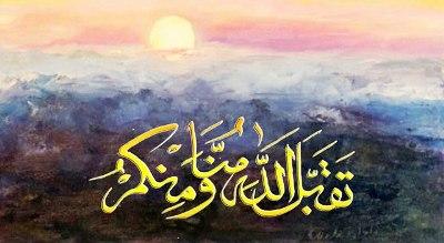 kaligrafi taqabbalallahu minna waminkum